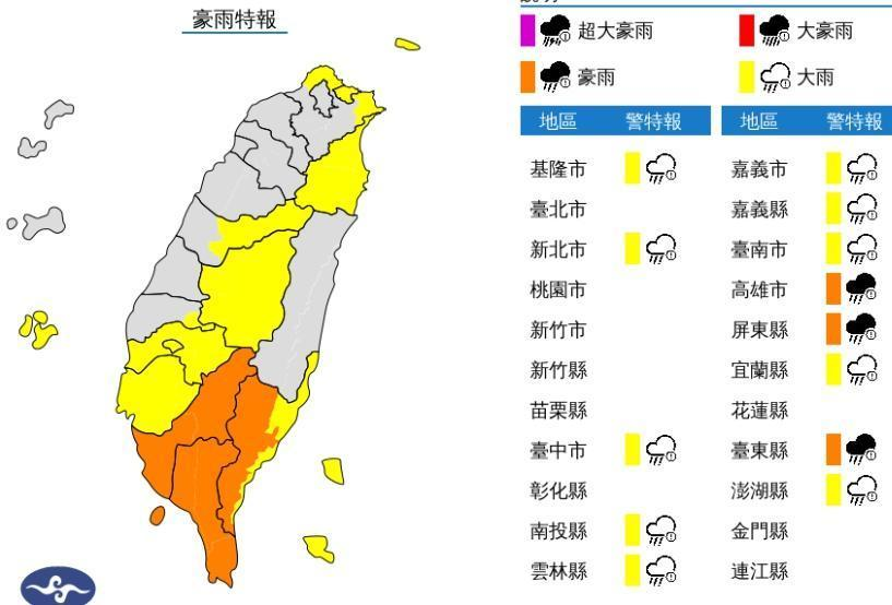 中央氣象局今下午針對13縣市發布豪大雨特報。(翻攝自中央氣象局)
