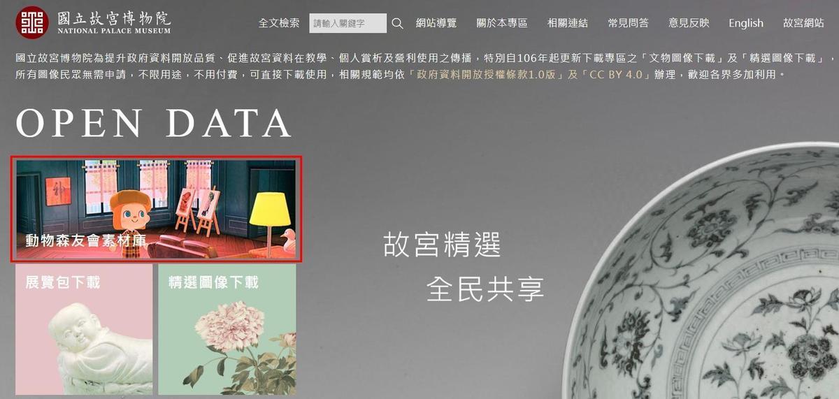 國立故宮博物院搭上《動森》熱潮,即日起在「故宮Open Data專區」開設「動物森友會專區」,開放22件精選文物圖像供玩家們免費下載使用。(翻攝自故宮網站)