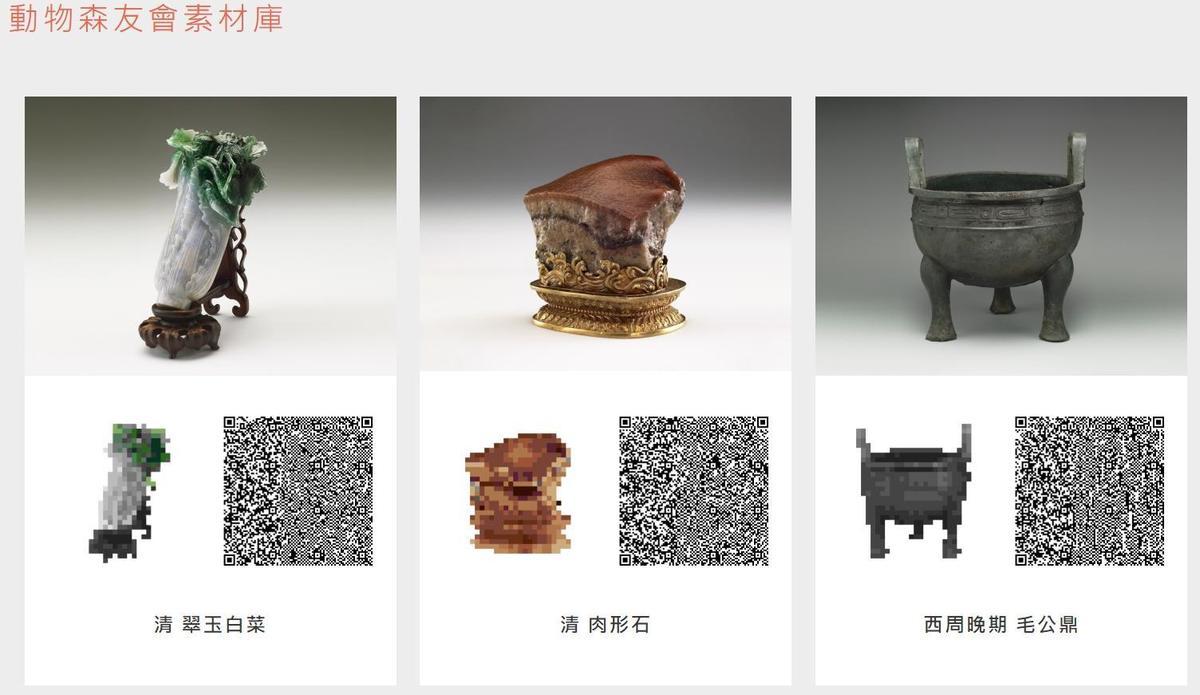 故宮將知名的翠玉白菜等文物,都轉換成遊戲中的設計圖像,免費提供供玩家們下載使用。(翻攝自故宮網站)