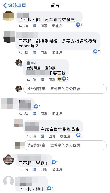 童仲彥公布錄取性學博士班的消息後,網友紛紛留言恭喜「榜首」、「學霸」,還有人敲碗要入黨。(翻攝臉書)