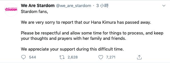 木村花所屬經紀公司在Twitter上證實她已身亡消息。(翻攝自Twitter)