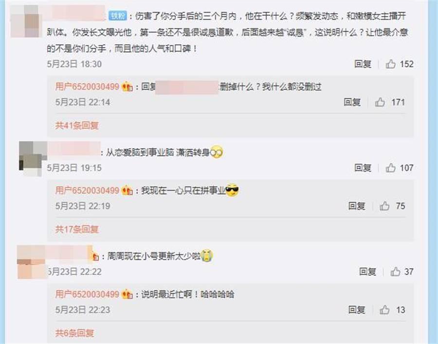 周揚青在自己的微博私帳強調自己現在要拚事業。(翻攝自周揚青微博)