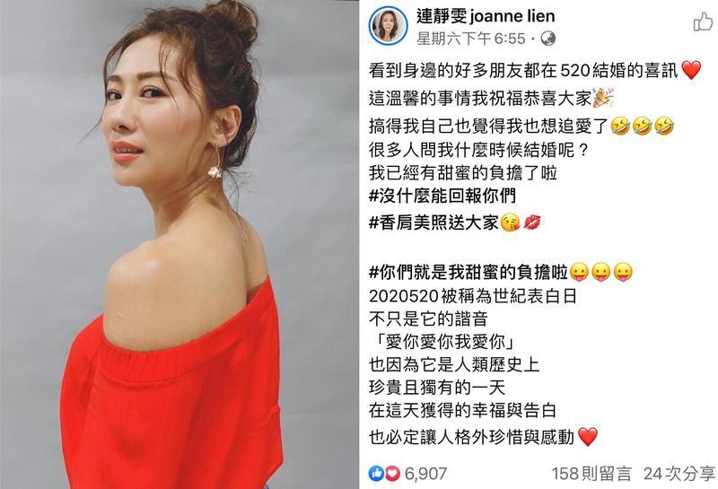連靜雯「520」當天見友人紛傳喜訊讓她動心想追愛。(翻攝自連靜雯臉書)