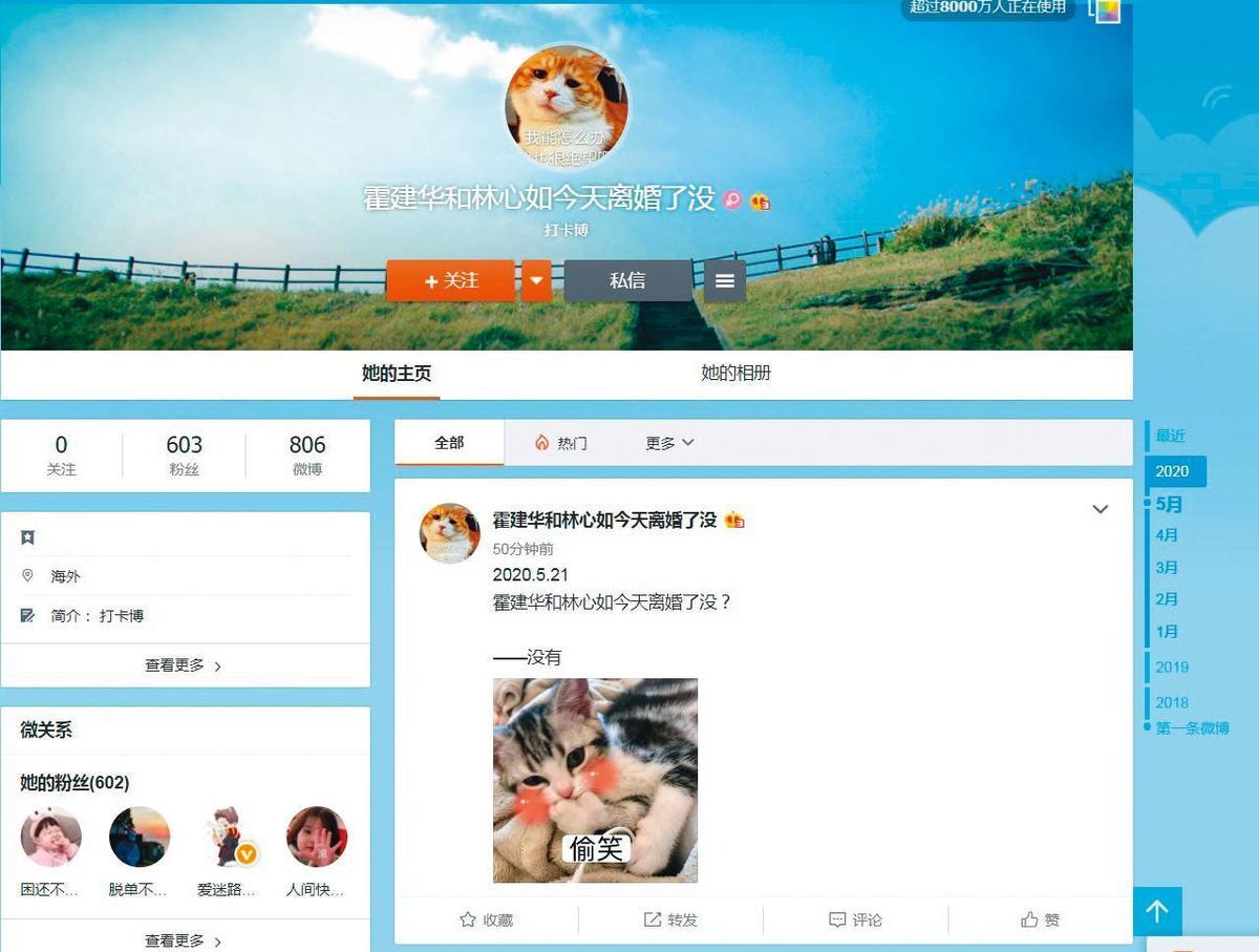 網友認為林心如和霍建華鮮少在網路上互動。(翻攝自「霍建華和林心如今天離婚了沒」微博)