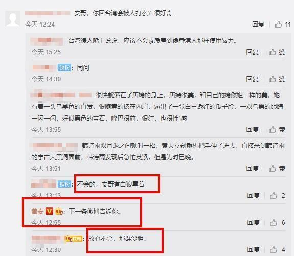 中國網友好奇黃安返台會被會被打,也釣出本人親自回應。(翻攝自黃安微博)