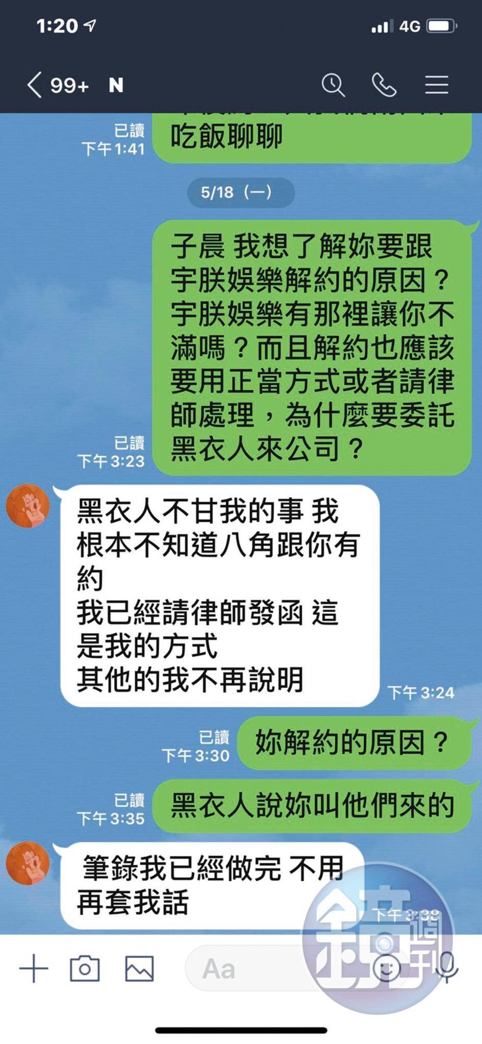 舒子晨表示,對於經紀人董八角跟黑衣人到公司鬧事並不知情。(讀者提供)