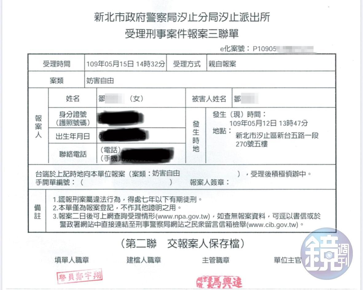 五月十二日被黑衣人大鬧場後,鄒小姐隨後前往警察局報案。(讀者提供)
