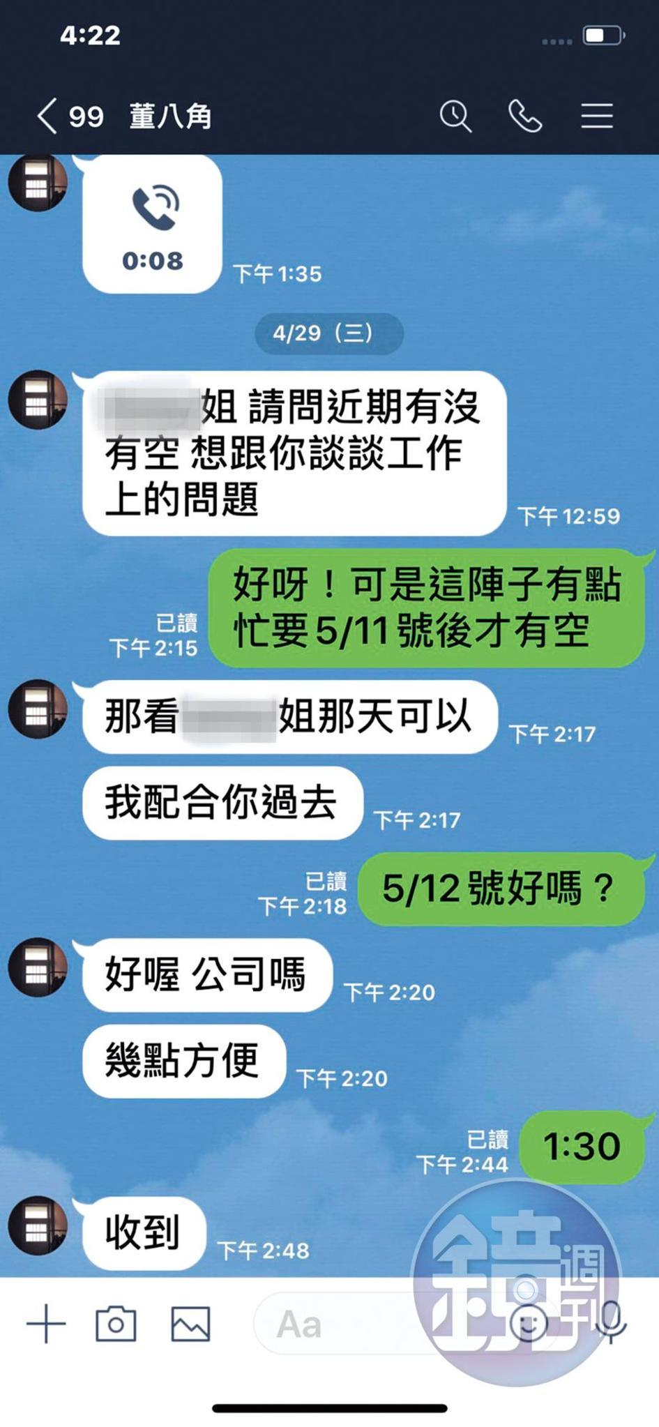 舒子晨的經紀人董八角在4月29日時主動聯絡鄒小姐,要求5月12日中午見面。(讀者提供)