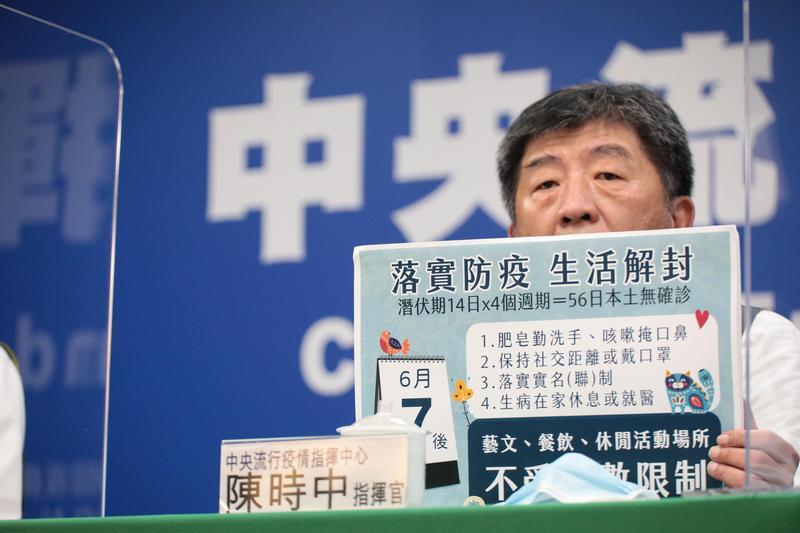 陳時中今(26)日表示,今日無新增病例,已連續44天無本土病例,考量國內疫情風險低,規劃於6月7日後鬆綁民眾生活防疫措施。(指揮中心提供)