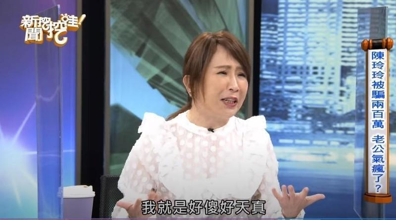 陳玲玲自爆玩線上博弈遭詐騙200萬元,被老公發現後險些離婚。(翻攝自《新聞挖挖哇》YouTube)