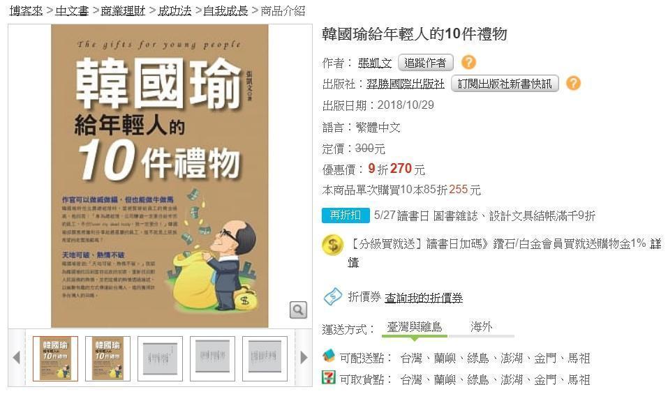 根據網路書店「博客來」顯示,《韓國瑜給年輕人的10件禮物》定價其實為300元。(翻攝自博客來)