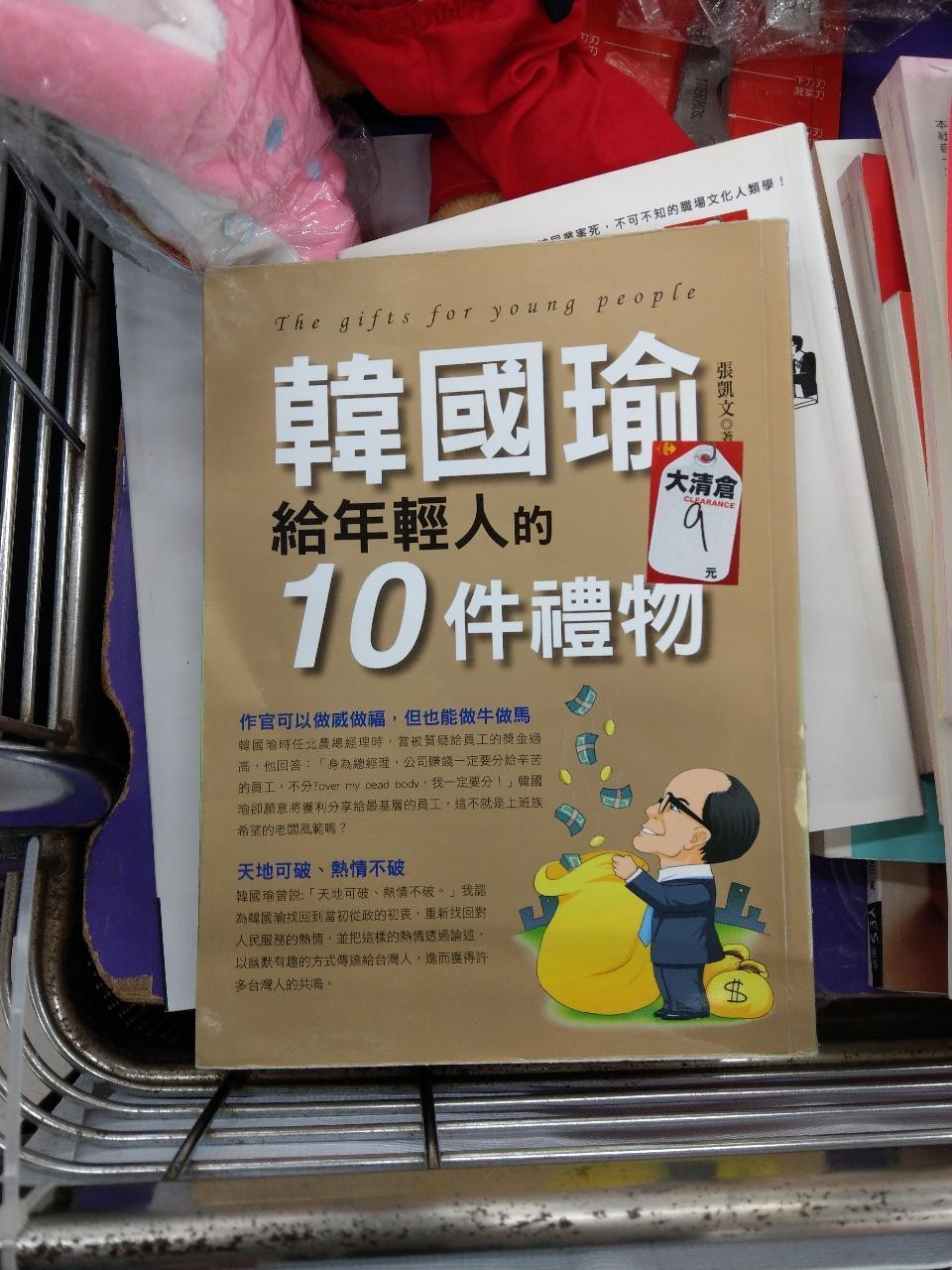 還有其他網友po出別家賣場,也同樣以9元清倉《韓國瑜給年輕人的10件禮物》一書。(翻攝自PTT)
