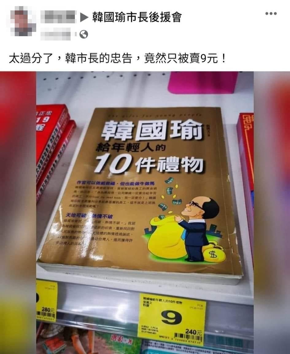 有韓粉因此不滿po文怒轟,「太過分了,韓市長的忠告,竟然只被賣9元!」(翻攝自臉書)
