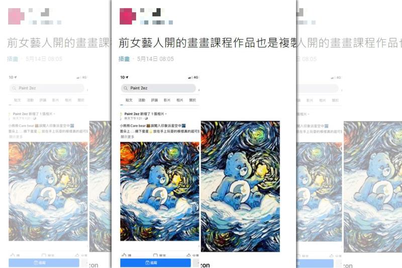 林千又的畫室被網友指控抄襲。(翻攝自D Card)