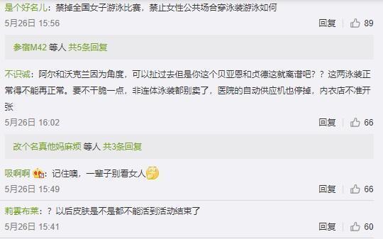 中國玩家對《碧藍航線》下架泳裝造型大表不滿。(翻攝《碧藍航線》官方微博)