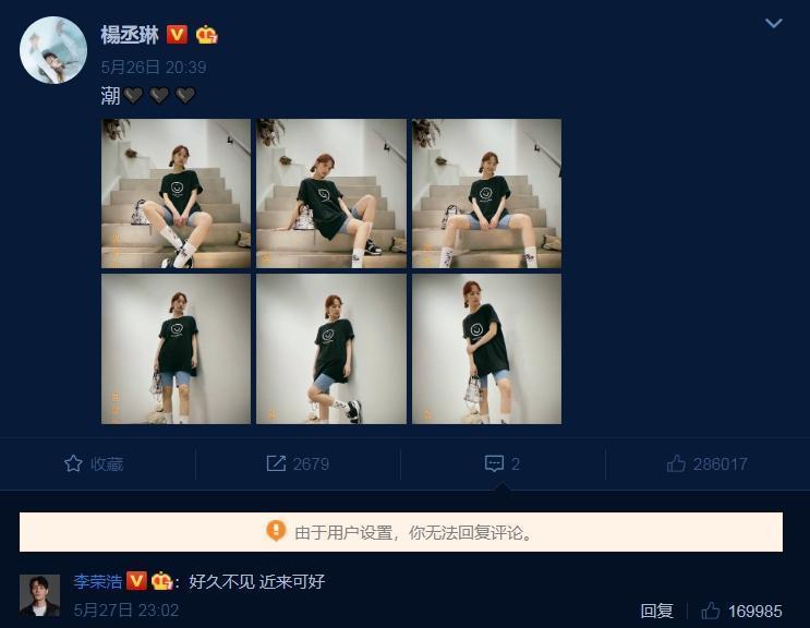 楊丞琳在微博分享穿搭照,老公李榮浩留言閃瞎網友。(翻攝楊丞琳微博)