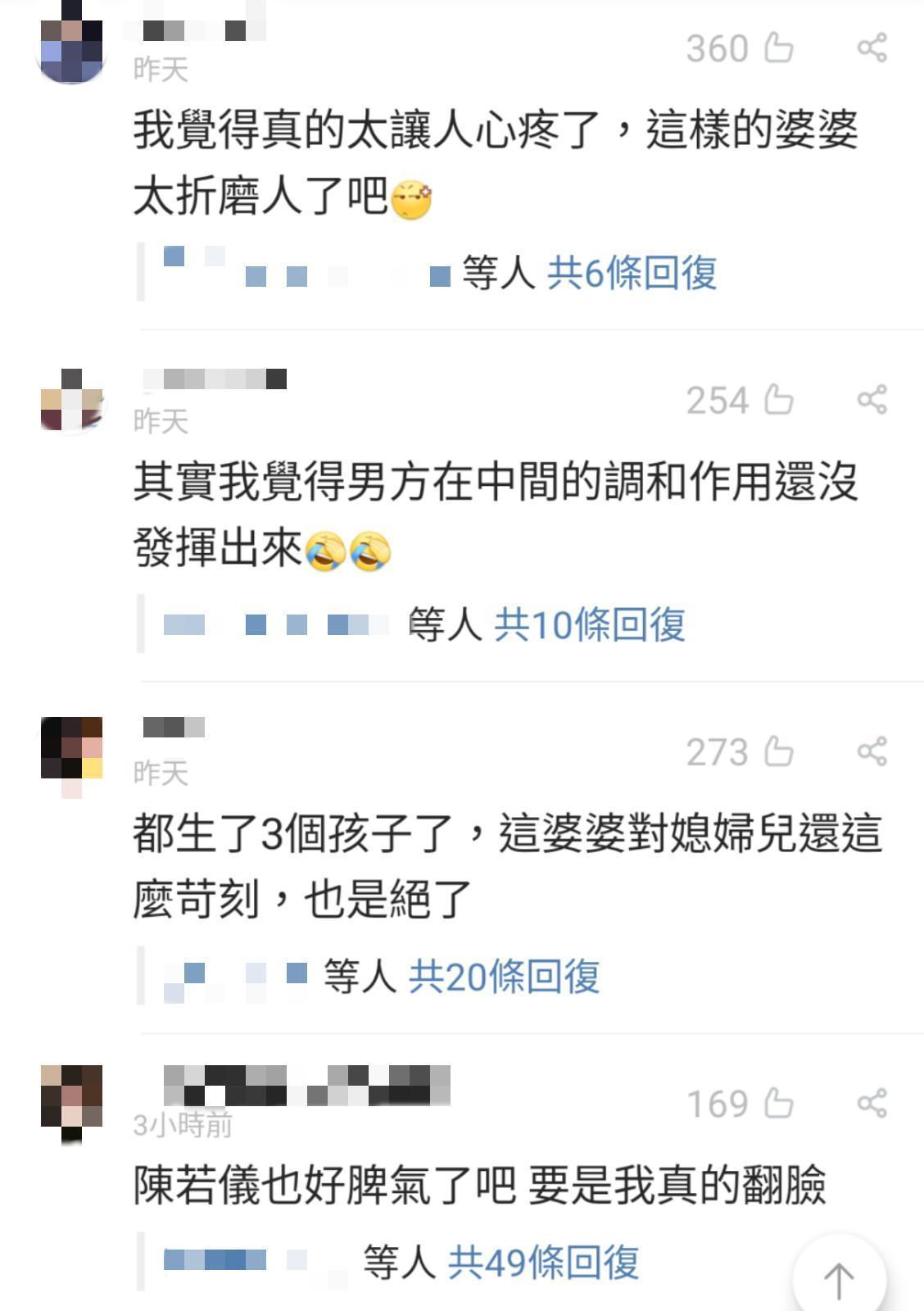 入戲網友紛紛為陳若儀說話,認為她受氣。(翻攝自微博)