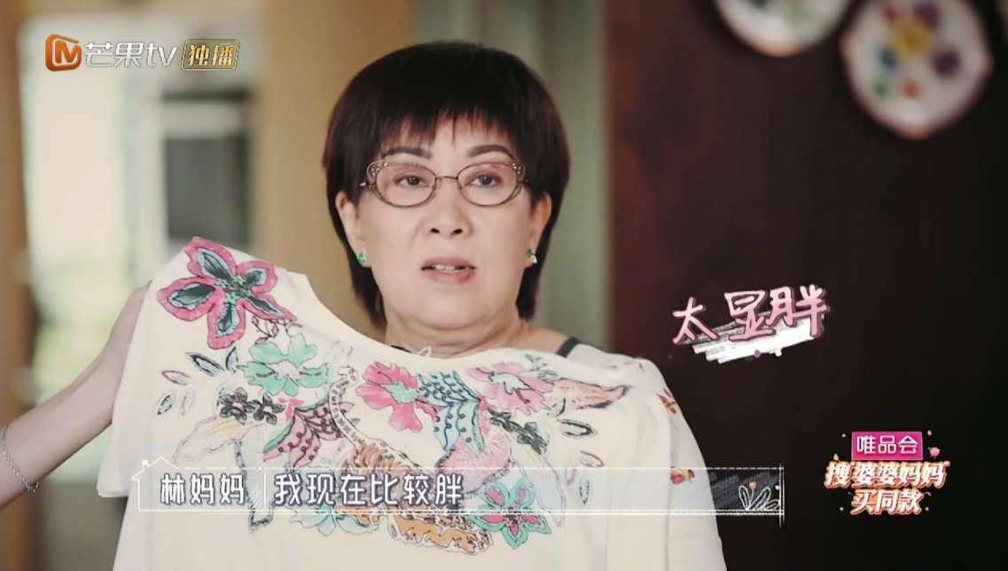 陳若儀為婆婆買的衣服被林媽媽嫌穿上身顯胖。(翻攝自微博)
