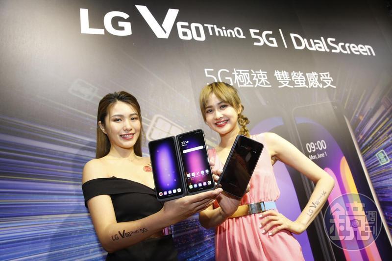 LG在台推出首款雙螢幕5G手機,搶食5G換機潮。