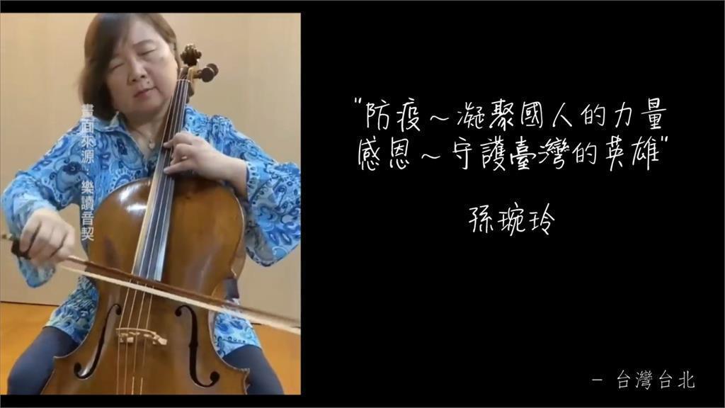 陳時中的太太孫婉玲是知名大提琴家。(翻攝自樂讀音契youtube頻道)