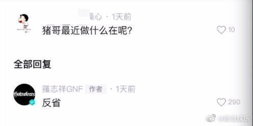 粉絲關心問羅志祥近況,沒料到釣出本尊親回「反省。」(翻攝自羅志祥微博)