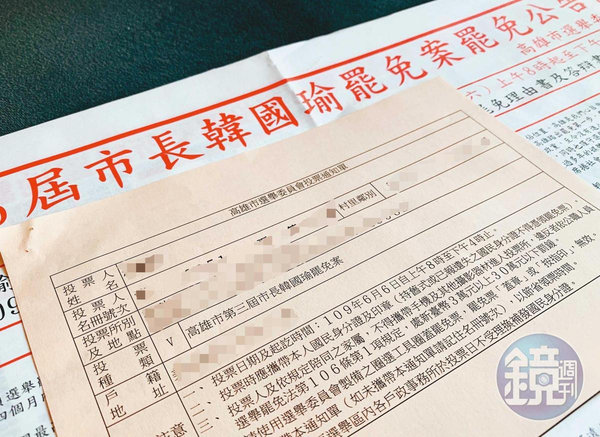 台灣選舉史上首次的直轄市長罷免投票,將在週六舉行。圖為投票通知單。