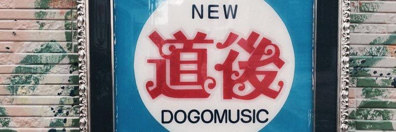新道後音樂俱樂部的招牌。(圖片來源:推特)