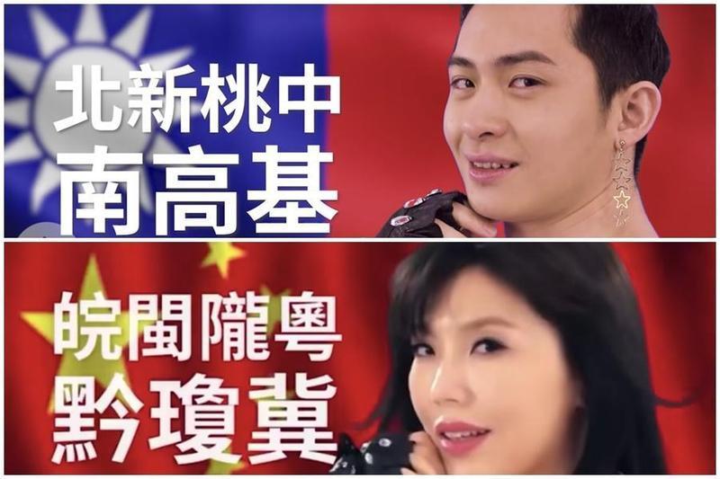博恩的《TAIWAN》作品與劉樂妍的《CHINA》極為相似,《CHINA》的作曲人於2日對此發聲明。(翻攝薩泰爾娛樂Youtube頻道、大雄中帝國皇家文史研究院影像資料庫Youtube頻道)