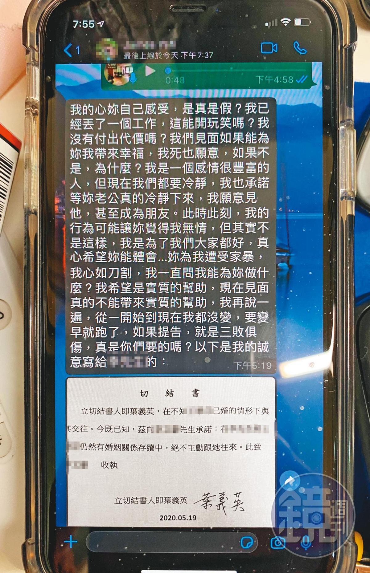 葉義英傳了一張切結書給A女的老公,企圖推卸法律責任。(讀者提供)
