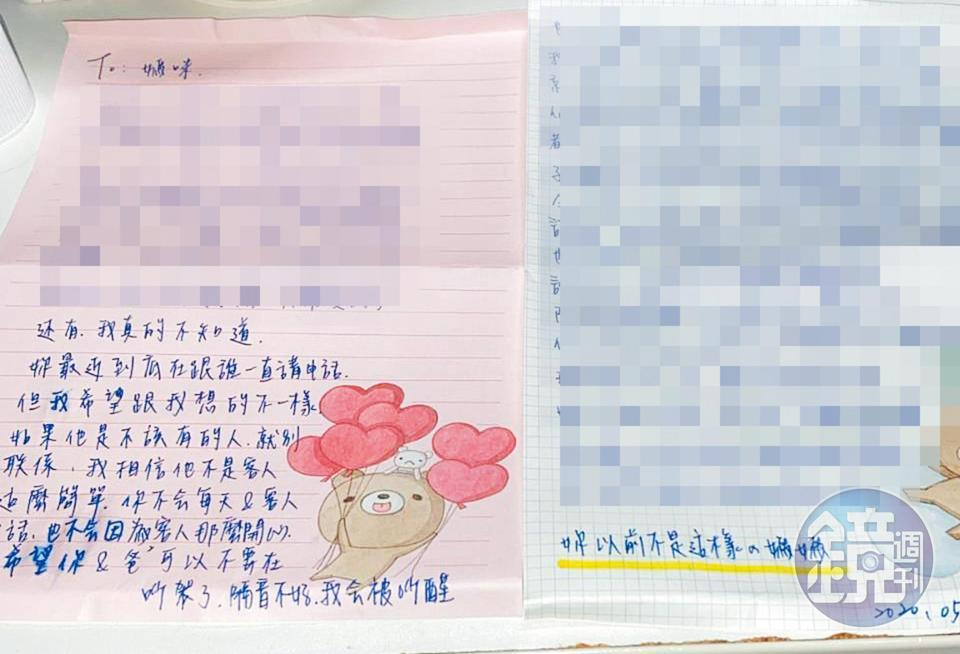 發現媽媽疑似有外遇,大女兒還寫信盼母親回頭。(讀者提供)