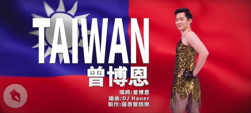 網紅博恩二創推出〈TAIWAN〉MV獲得廣大好評,不過卻被〈CHINA〉原創作曲者指控侵權。(翻攝自YouTub)