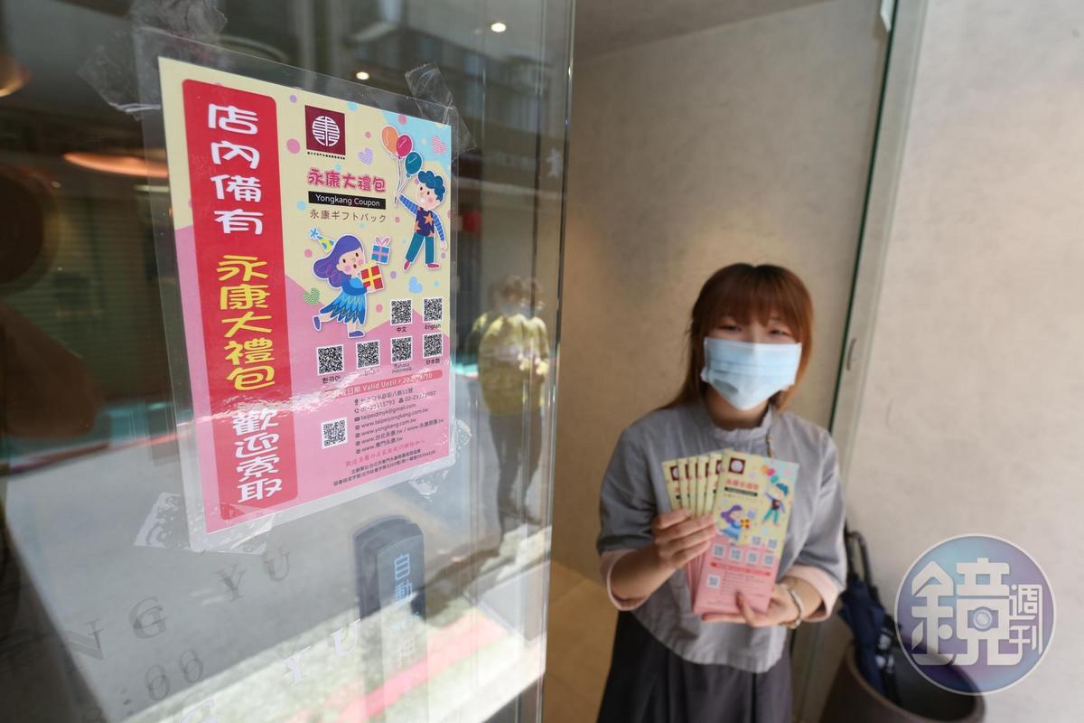 「永康大禮包」共有50多家店共襄盛舉,優惠延續至明年4月底。