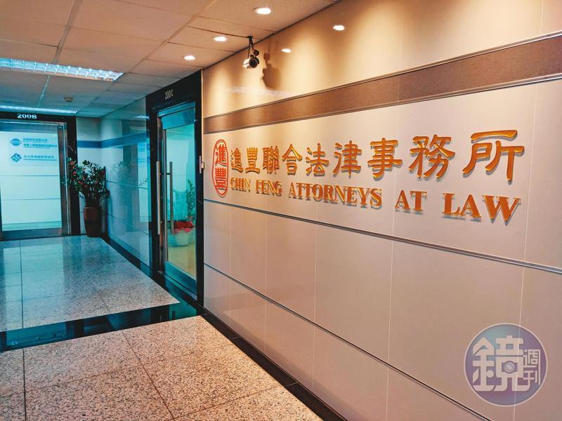 張進豐選擇在台北市及桃園市2地開立律師事務所,在業界頗具名氣。