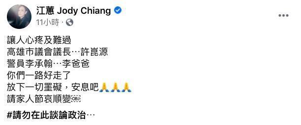 江蕙昨天在臉書發文哀悼,引發網友議論。(翻攝自臉書)
