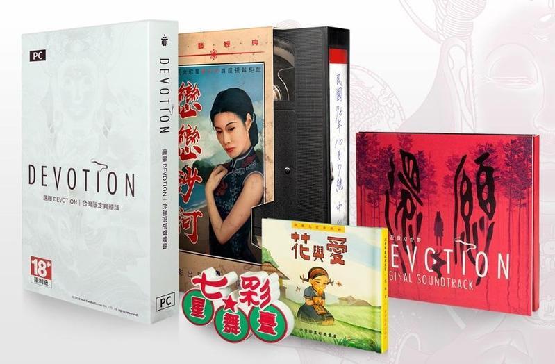 赤燭推出《還願》台灣限定實體版,即日起開放預購。(翻攝赤燭官方臉書)