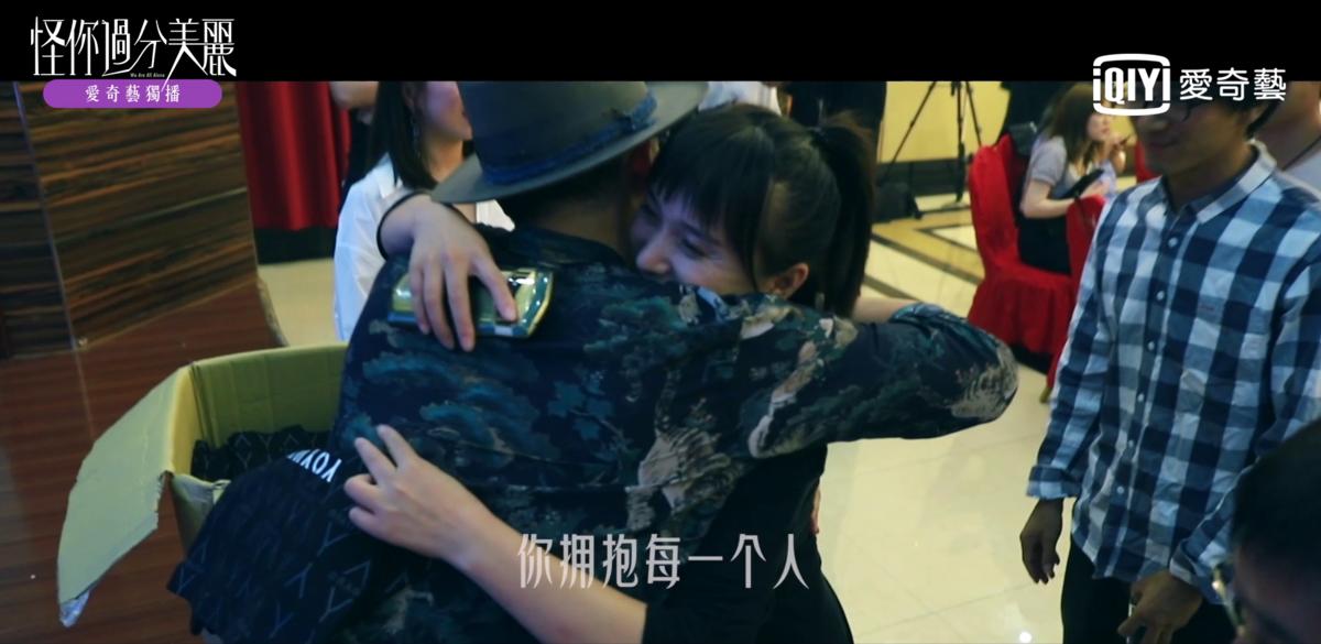 殺青宴上,高以翔與每一位工作人員擁抱道別。(翻攝愛奇藝台灣站)