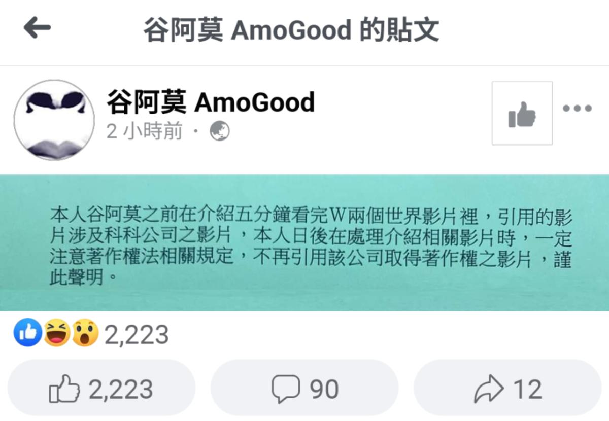 知名網紅谷阿莫,因涉嫌改作13部影視作品,遭檢方依違反《著作權法》起訴。(翻攝自谷阿莫臉書)