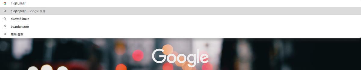 編輯實測,在Google搜尋引擎打出亂碼,的確出現「陳菊  善款」關鍵字。