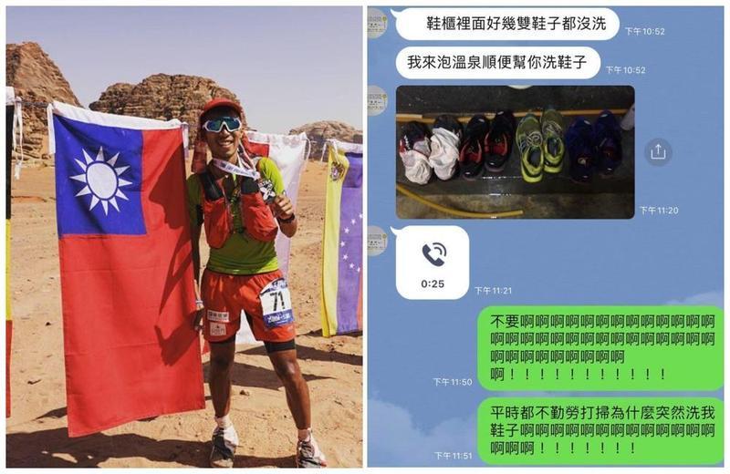 世界4大極地超馬總冠軍陳彥博,po出父親說要幫他洗鞋的訊息。(翻攝自陳彥博粉絲專頁)