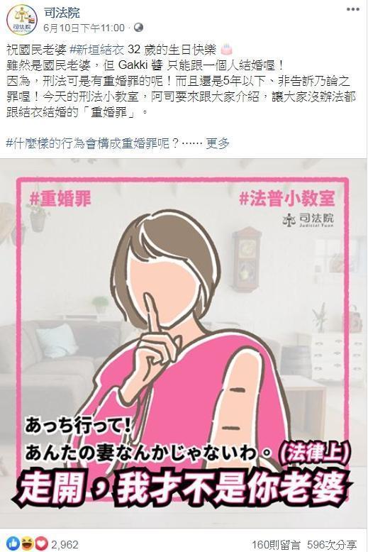 司法院幫新垣結衣慶生,順便介紹起「重婚罪」。(翻攝自司法院臉書)