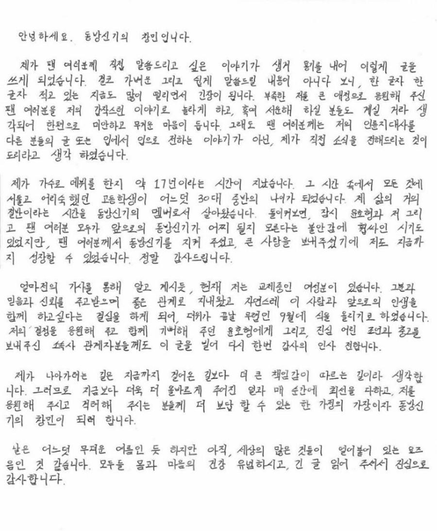 昌珉以親筆信的方式搶先向粉絲公開婚訊。(翻攝SPOT TV NEWS)