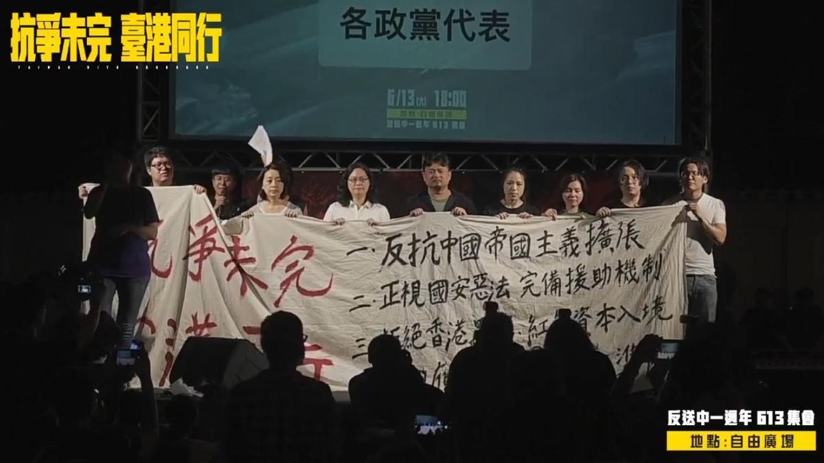朝野立委與民間團體和政黨代表到場聲援,呼籲政府落實對香港援助的承諾。(翻攝香港邊城青年 Hong Kong Outlanders 臉書直播)