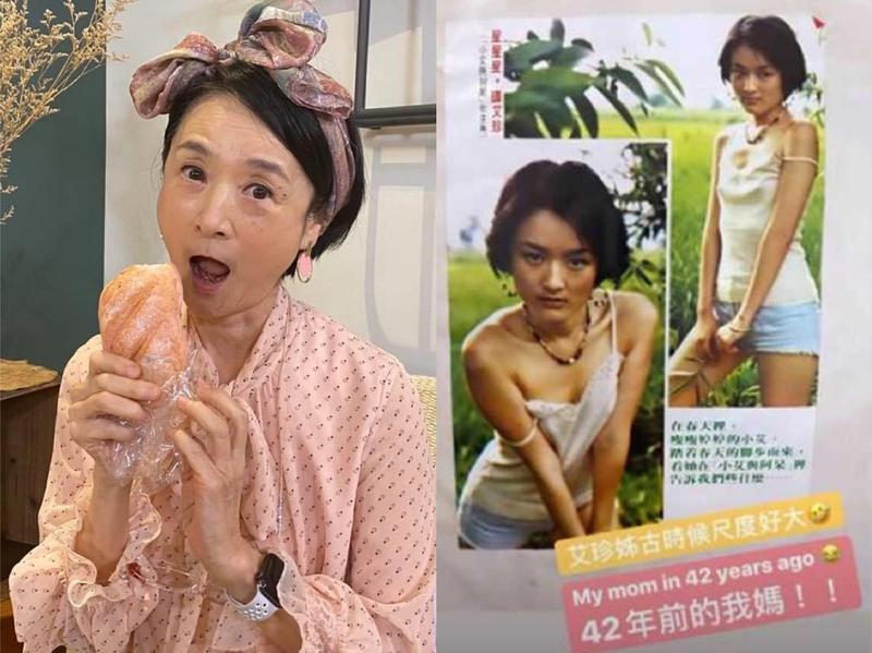 資深女星譚艾珍遭愛女歐陽靖出賣,貼出42年前性感照。(翻攝自譚艾珍臉書、歐陽靖IG)