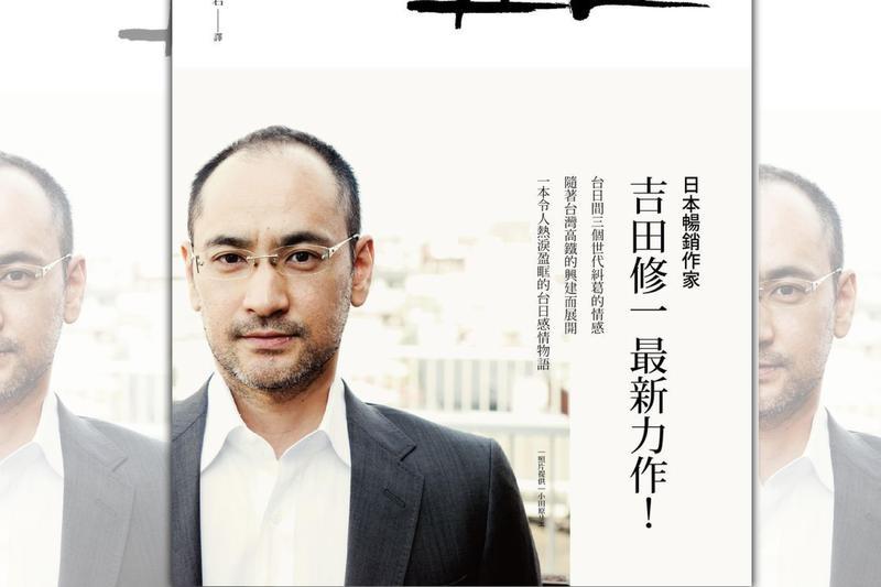 日本知名作家吉田修一是「台灣控」,為此特別以台灣為主題寫了一本小說《路》。(翻攝自hkbookcity.com)