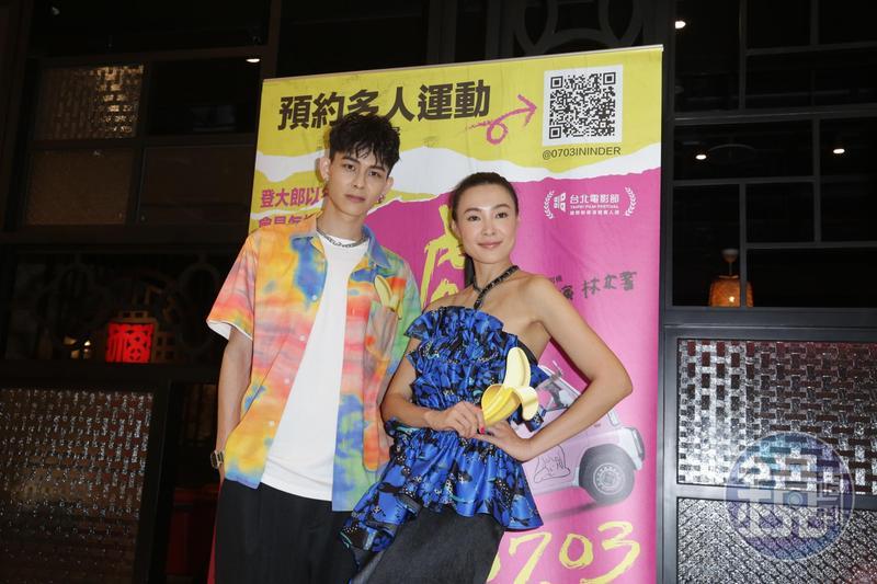 曾珮瑜與楊懿軒出席電影《破處》媒體聯訪,暢談禁忌話題。