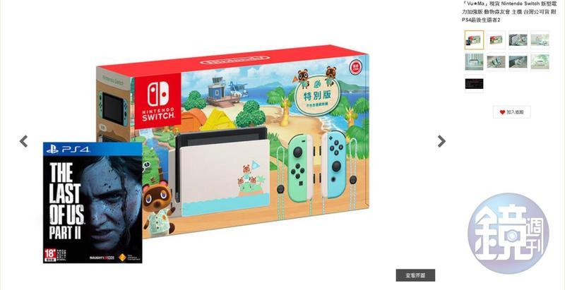 Nintendo Switch 竟附 PS4 遊戲《最後生還者2》。(翻攝網拍平台)