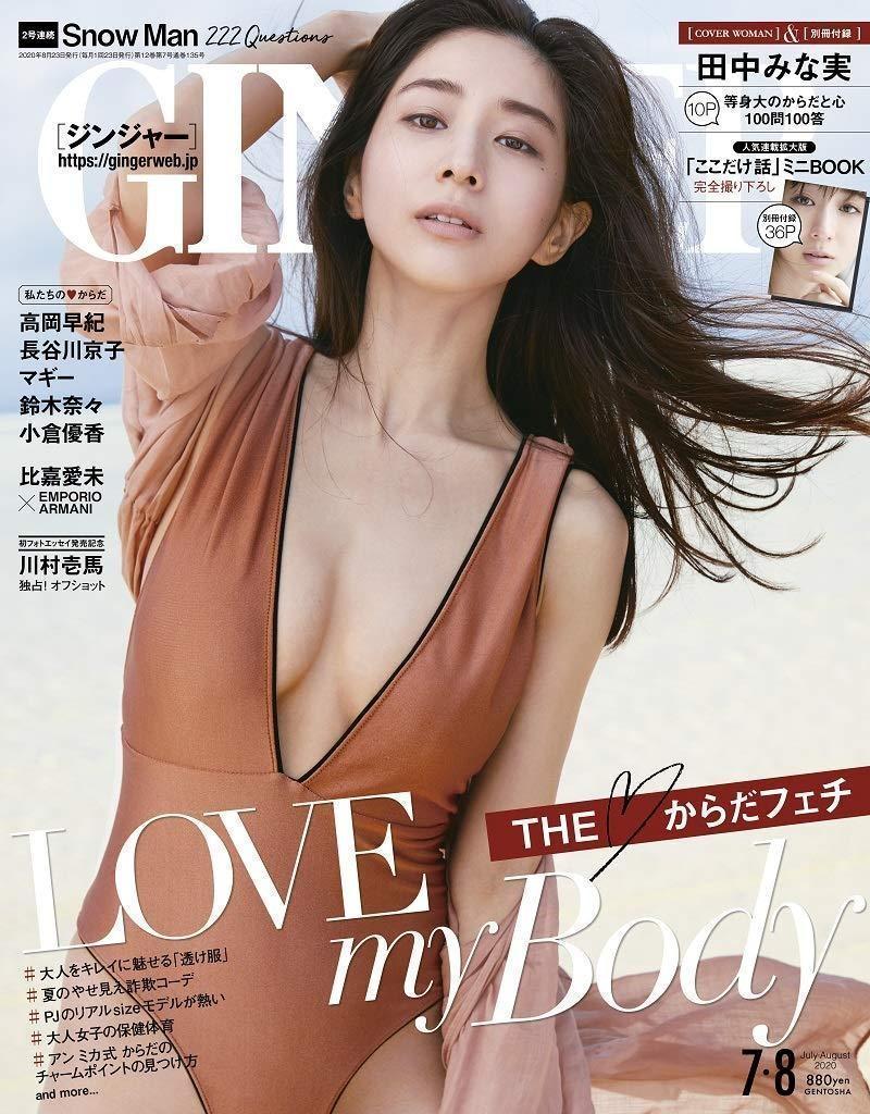 田中美奈實為雜誌《GINGER》再換上泳衣展現火辣身材。(翻攝《GINGER》)