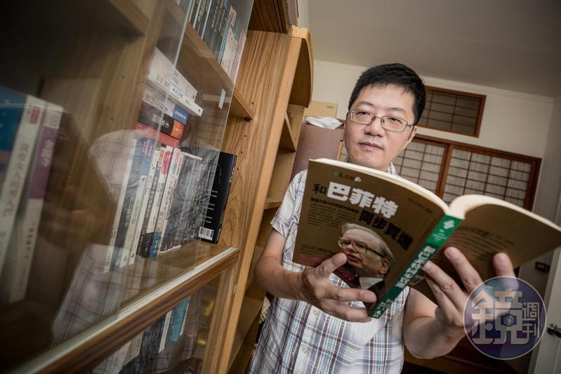 投資初期先是接觸到這本書─《和巴菲特同步買進》,讓陳啟祥走上基本面投資的道路。