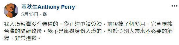5月中,黃秋生在社群網站上透露在台灣工作,是持工作簽證入境沒特權。(翻攝自黃秋生臉書)