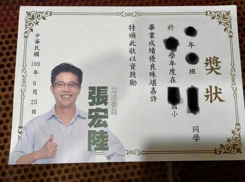 國小畢業生獎狀竟放上超大的立委照片和名字。(翻攝自爆廢公社)